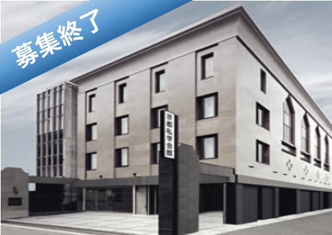 第28回【無料セミナー 2/28 京都】<br>今こそ知っておきたい資産運用の新セオリー<br>~インデックスファンド活用方法~