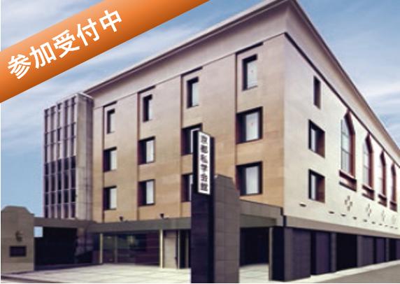第15回【10/24 京都】<br>日経ヴェリタスでも紹介された <br>「誰でもマネできるシンプル資産運用法セミナー」