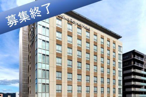 第32回【無料セミナー 3/5 姫路】<br>今こそ知っておきたい資産運用の新セオリー<br>~インデックスファンド活用方法~