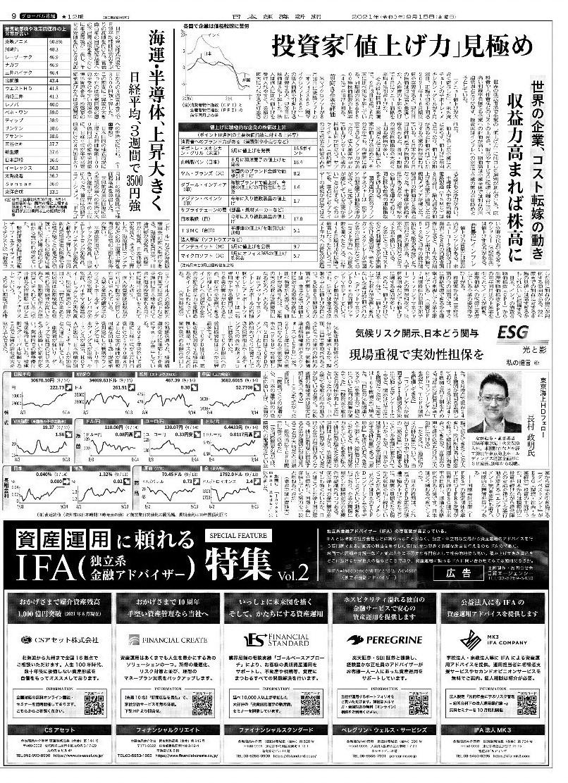 日経新聞修正版