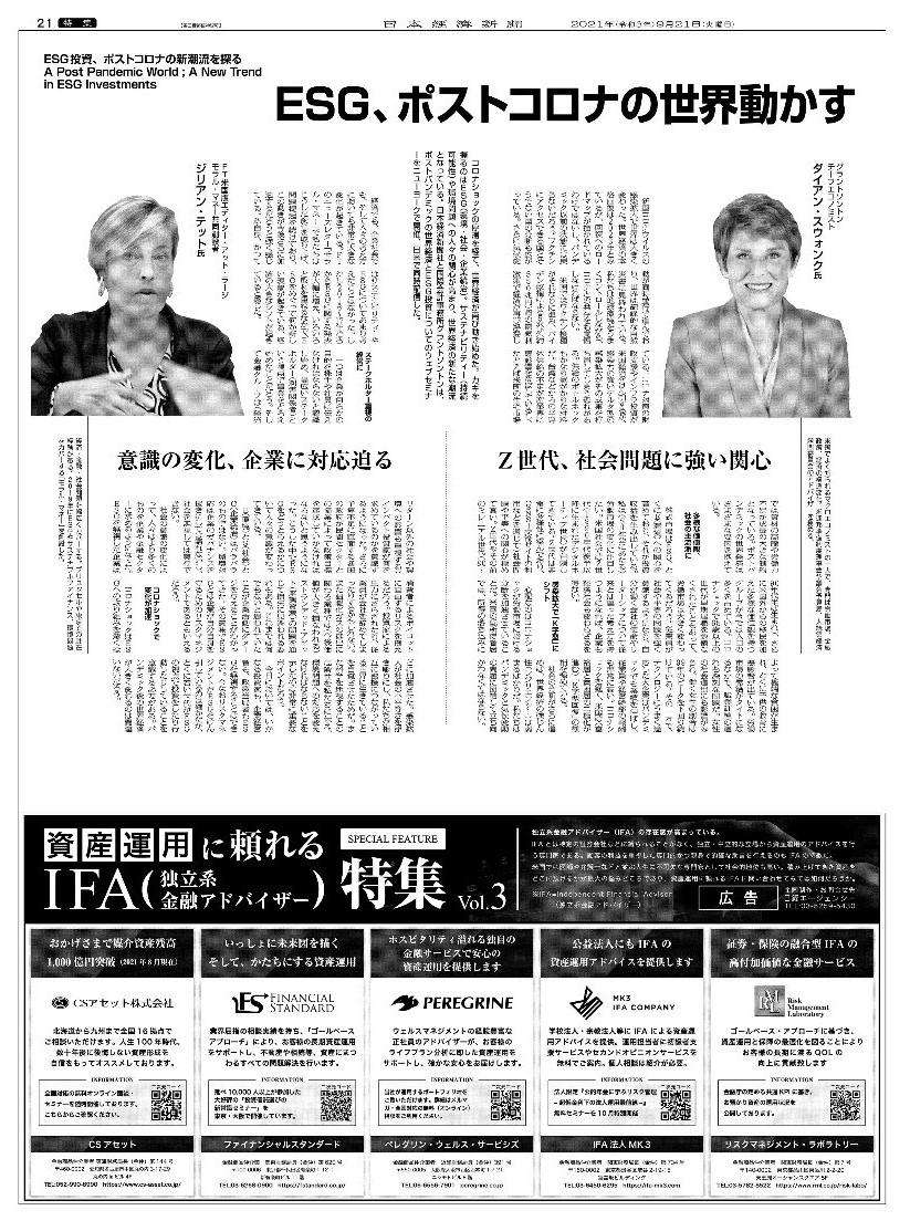 日経新聞20210921修正版